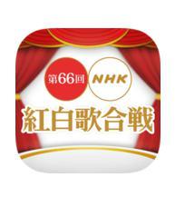 紅白アプリ